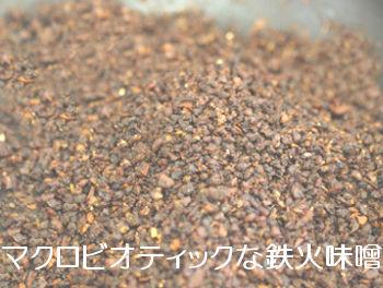鉄火味噌-日本伝統の保存食そぼろ状