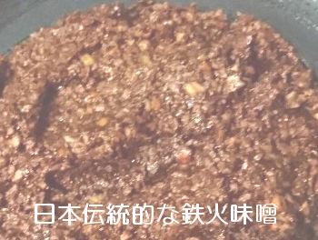 鉄火味噌-日本伝統の保存食ペースト状