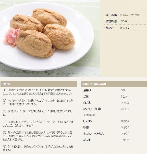 基本の「おいなりさんの作り方」をお酢のミツカンさんからレシピをお借りします(^^♪