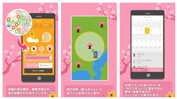 アプリ「桜のきもち(無料)」