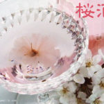 桜のお酒をチェック!春の香りが届き心も弾むかわいいボトル!プレゼント・ホワイトデーのお返しに!
