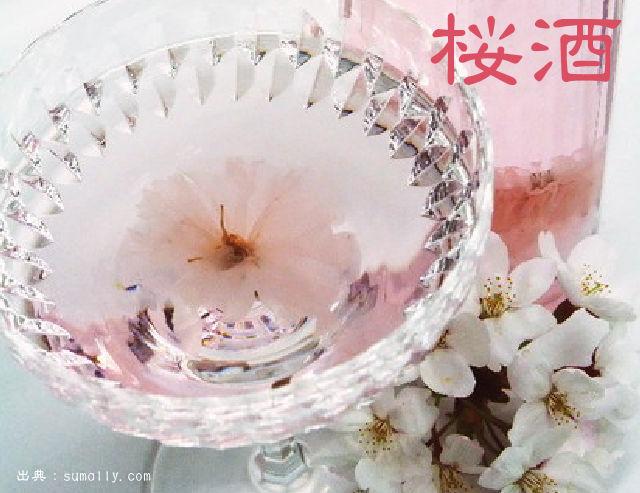 桜のお酒をチェック!春の香りが届き心も弾むかわいいボトル
