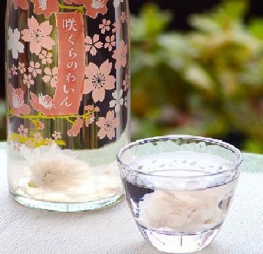 桜さくら酒咲くらのわいん
