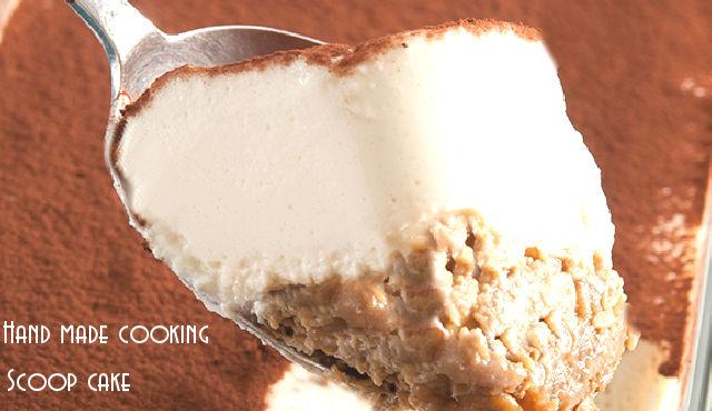 【スコップケーキ】カロリーカットもできる健康レシピ!ティラミス