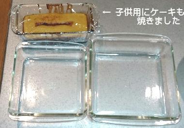 スコップケーキ・カロリーカット容器