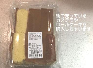 スコップケーキ・カロリーカットケーキ