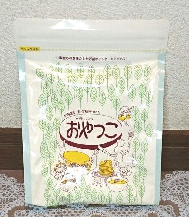 【おやつこ】安心・安全・美味しい栄養価の高いホットケーキミックス