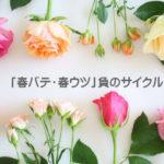 「春バテ・春うつ」負のサイクルを上手に乗りる対策!3月下旬~おきる症状