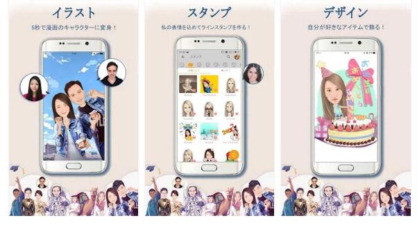 【MomentCam・無料アプリ】顔写真を合成して手描き風のイラストに加工