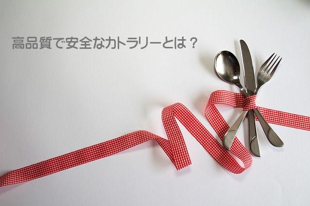 【カトラリー】無印良品・ニトリ・国産ブランドのステンレス品質と価格の比較!