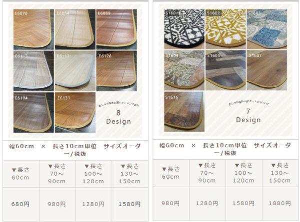 家事が楽で衛生的なトイレマットはリーズナブル680円~!しかも日本製!