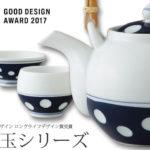 昭和レトロ食器デザインがオシャレに見える時代!北欧デザインセンスの影響か?