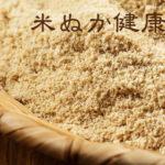 「米ぬか」1回5円の健康・美容法は身近にある!効果的な利用方法は?