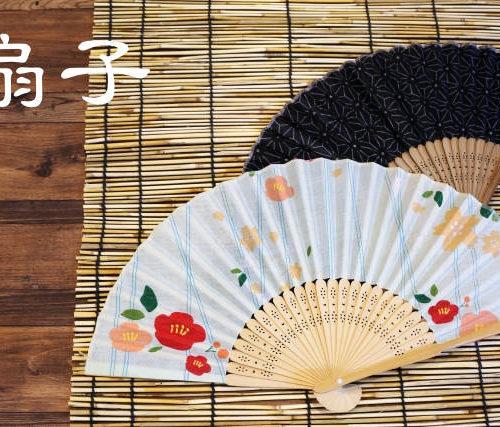 邪気と暑さを飛ばしてくれるセンスいい京扇子!半夏生からは風を起こしましょう!