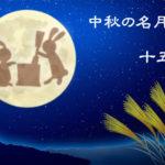 秋の風物詩「中秋の名月-十五夜」月の満ち欠けの月の名前と手作り団子-ていねいに暮らす