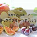 ラテックスアレルギー約半数がラテックス・フルーツ症候群に!果物リスト「食物アレルギー」?