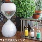 """サイエンスインテリア「泡時計」「砂時計」で""""静なる時""""を楽しんで時を感じる"""