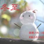 運気アップ「冬至の七種」薬膳レシピ12選と柚子(ゆず)風呂の入り方!冬の無病息災を祈る丁寧な暮らし