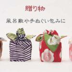 風呂敷でラッピングをして喜ばれる使い方!切手の日本伝統色と伝統文様について