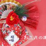 【師走】お正月の準備!正月飾りルールと大晦日の年越しそば・除夜の鐘・開運おせち料理の意味