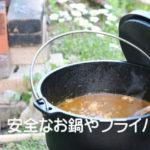 テフロン加工フライパン・アルミ製のやかんや雪平鍋の有毒ガスの危険性!道具を育てる丁寧な暮らし