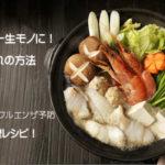 1年中使える便利品「土鍋」一生モノにするお手入れ!