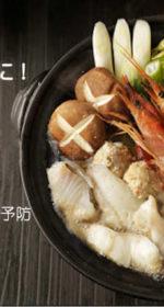 土鍋を一生モノにするお手入れ!疲労回復や風邪・インフルエンザ予防のお鍋料理レシピ7選!