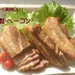 極ウマ【自家製ベーコン】土鍋で簡単にできるスローフードレシピ!危険添加物ゼロに!