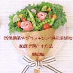 野菜の残留農薬やダイオキシン・食品添加物を家庭で落とす方法!除毒の下ごしらえ