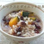 小豆粥と緑豆粥でデトックスとダイエット効果!スローフード薬膳レシピ-小正月