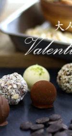 大人バレンタイン!酒入りチョコレートは優雅な至福の時間を贈れる!2018年お取り寄せ特集