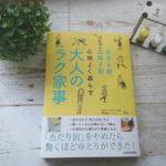 書籍「大人のラク家事」家事の合理化で自分時間を作ってみませんか?