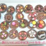 手作りチョコレート失敗しない方法!固まって失敗した場合の解決方法