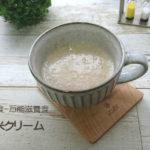 玄米クリーム・玄米粥は滋養強壮・病中病後・解熱「手当て食-万能滋養食」作り方!