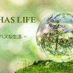 LOHAS|ロハス生活って何?健康を意識するロハスな食事を取り入れるライフスタイルに!