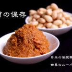 味噌を保存する基本と容器不要の簡単な方法!伝統発酵調味料「MISO」世界のスーパーフードに!