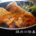 鶏肉に含まれる毒(抗菌性物質・ホルモン・農薬など)を取り除く方法は「ハサミ」で簡単にできる