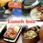 「お弁当箱」メリットデメリット「曲げわっぱ・ステンレス・アルミ・プラスチック」材質別比較