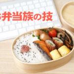 お弁当族の隠れ技「自然解凍法」のポイント!日本発のお弁当文化!世界がBENTOと注目!