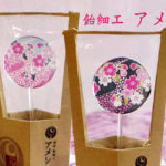 【Japanese traditional crafts】 Candy work is as beautiful as glasswork