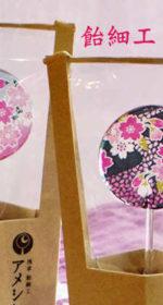 """【日本の伝統工芸】飴のガラス細工のような繊細なディティールに魅せられて!飴細工""""アメシン"""""""