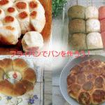 フライパンで作る簡単ちぎりパン!発酵含めて1時間できあがり!自家製が一番安心安全!