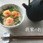 """「お茶漬け」時間がない時、お酒の〆(シメ)に!""""お茶漬けの汁の基本""""日本のスローフードでファストフード!"""