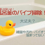 風呂釜のパイプ掃除!雑菌や汚れが溜まっている配管部分は100均ブラシを使ってみて!