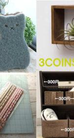 【3COINS】スリーコインズのかわいくて便利だったキッチン&収納商品!お気に入りのお店!
