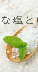 【天然塩】種類と製法で良質な塩を選ぶ!高血圧の原因は塩分ではない?最新医学で脂肪説?