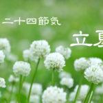 二十四節気の夏【立夏-りっか】5/5~5/20頃:夏に向けて体を整えるまとめ