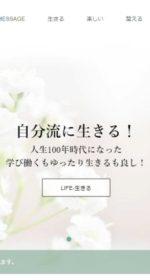 人生100年時代が到来!終活サイトを作った想いと紹介