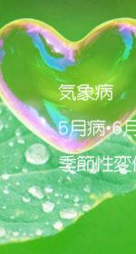 気象病と5月病・6月病・9月病「季節性変化疲れ」の症状を軽減!薬膳視点の食材と生活!