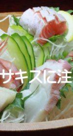 生魚を調理したり食べる時「アニサキス」を目視で確認してますか?食中毒を予防方法!